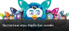 бесплатные игры Ферби Бум онлайн