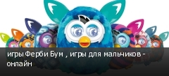 игры Ферби Бум , игры для мальчиков - онлайн