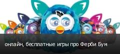 онлайн, бесплатные игры про Ферби Бум