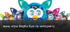 мини игры Ферби Бум по интернету