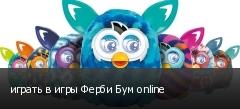 играть в игры Ферби Бум online