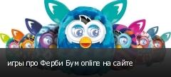игры про Ферби Бум online на сайте