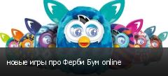 новые игры про Ферби Бум online