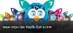 мини игры про Ферби Бум в сети