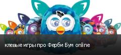 клевые игры про Ферби Бум online