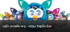 сайт онлайн игр - игры Ферби Бум