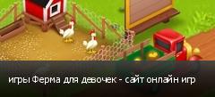 игры Ферма для девочек - сайт онлайн игр