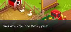 сайт игр- игры про Ферму у нас