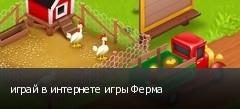 играй в интернете игры Ферма