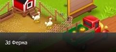 3d Ферма