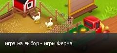 игра на выбор - игры Ферма