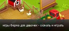 игры Ферма для девочек - скачать и играть