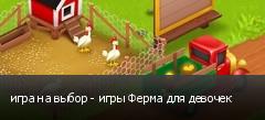 игра на выбор - игры Ферма для девочек