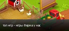 топ игр - игры Ферма у нас