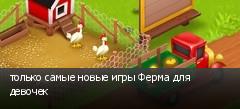 только самые новые игры Ферма для девочек