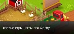 клевые игры - игры про Ферму