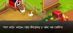 топ игр- игры про Ферму у нас на сайте