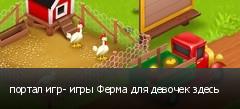 портал игр- игры Ферма для девочек здесь