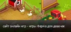 сайт онлайн игр - игры Ферма для девочек