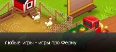 любые игры - игры про Ферму