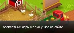 бесплатные игры Ферма у нас на сайте