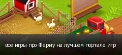 все игры про Ферму на лучшем портале игр
