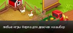 любые игры Ферма для девочек на выбор