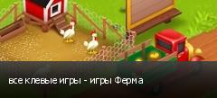 все клевые игры - игры Ферма