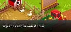 игры для мальчиков, Ферма