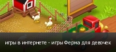 игры в интернете - игры Ферма для девочек