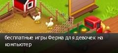 бесплатные игры Ферма для девочек на компьютер