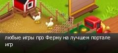 любые игры про Ферму на лучшем портале игр