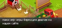 поиск игр- игры Ферма для девочек на нашем сайте