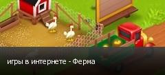 игры в интернете - Ферма