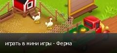 играть в мини игры - Ферма