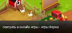 поиграть в онлайн игры - игры Ферма