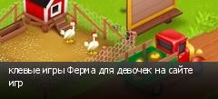 клевые игры Ферма для девочек на сайте игр