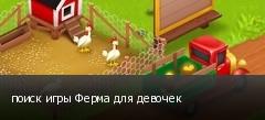 поиск игры Ферма для девочек
