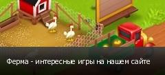Ферма - интересные игры на нашем сайте
