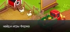 найди игры Ферма
