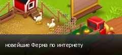 новейшие Ферма по интернету