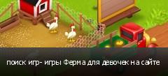 поиск игр- игры Ферма для девочек на сайте
