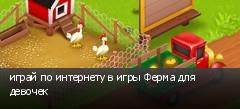 играй по интернету в игры Ферма для девочек