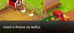 играй в Ферма на выбор