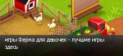 игры Ферма для девочек - лучшие игры здесь