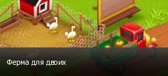 Ферма для двоих