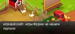 игровой сайт- игры Ферма на нашем портале