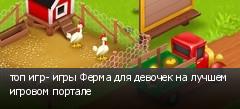 топ игр- игры Ферма для девочек на лучшем игровом портале