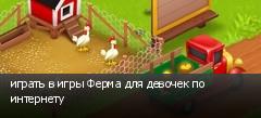 играть в игры Ферма для девочек по интернету