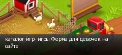 каталог игр- игры Ферма для девочек на сайте